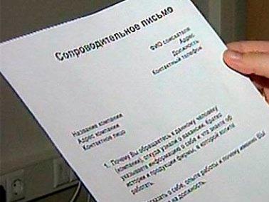 Образец Сопроводительного Письма к Резюме Бухгалтера